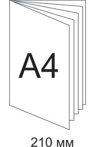 А4 брошюры