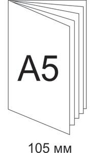 а5 многостраничные брошюры