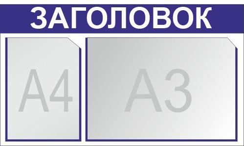 А4 + А3 кармашки