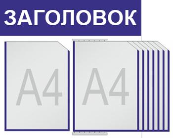 Стенд с кармашками А4 одинарный и А4 многостраничный