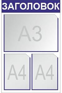 Информационная доска с кармашками А3 и А4x2