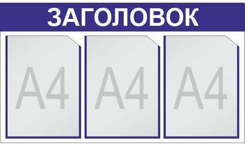 Три кармашка а4
