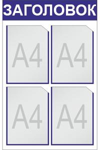 Четыре кармашка а4