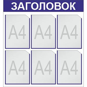 Стенд на шесть карманов а4